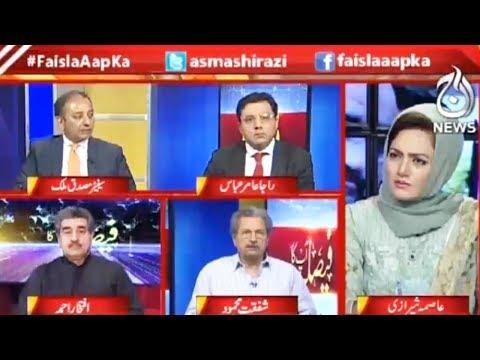 Faisla Aapka - 3 April 2018 | Aaj News