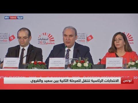 تونس.. الانتخابات الرئاسية تنتقل للمرحلة الثانية بين سعيد والقروي  - نشر قبل 3 ساعة