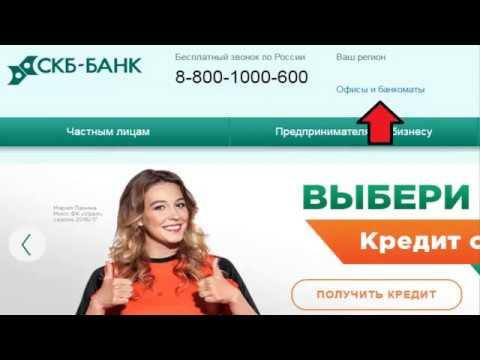 СКБ Банк кредит «На всё про всё»