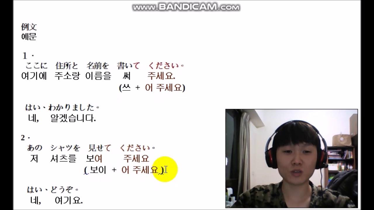 用日文書學韓文/ 大家的日本語14課 - YouTube