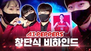 [AI PEPPERS] 창단식 비하인드 인터뷰 대공개 …