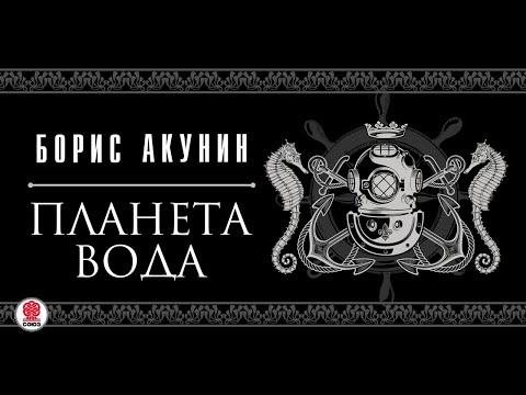 Планета вода. Борис Акунин. Аудиокнига. Audiobook by B. Akunin