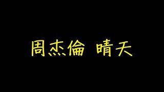 周杰倫 晴天 歌詞 【去人聲 KTV 純音樂 伴奏版】