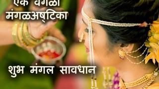 --modern-mangalashtak-in-marathi