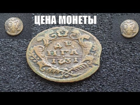 Цена монеты Денга 1731 года сегодня в 2019 году