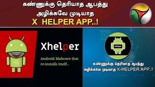 கண்ணுக்கு தெரியாத ஆபத்து அழிக்கவே முடியாத X-HELPER APP..! | Cyber Thirai