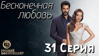 Бесконечная Любовь (Kara Sevda) 31 Серия. Дубляж HD1080