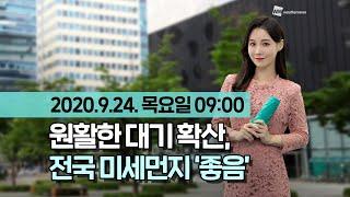 [웨더뉴스] 오늘의 미세먼지 예보 (9월 24일 09시…