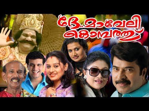 ദേ മാവേലിക്കൊമ്പത്ത് | Dhe Maveli Kombathu | New Onam Special Programs | Malayalam Comedy