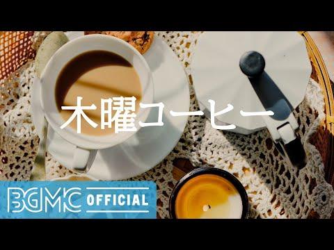 木曜コーヒー: Resting Time of the Day - Calm Coffee Time Jazz Instrumental Music for Good Mood