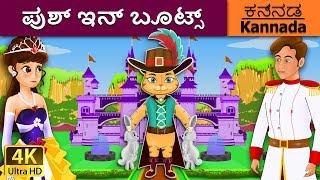 ಪುಶ್ ಇನ್ ಬೂಟ್ಸ್ | Puss in Boots in Kannada | Kannada Stories | Kannada Fairy Tales