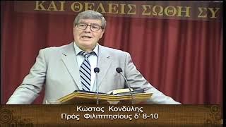 Επιστολή Πρός Φιλιππησίους δ' 8-23