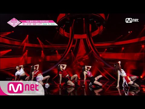[ENG Sub] PRODUCE48 [6회] ′심쿵 눈빛′ In To YouㅣAriana Grande ♬Side To Side @포지션 평가 180720 EP.6