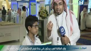أصغر كيميائي سعودي لـ الإخبارية: لدي طموح بأن أكون في المستقبل القريب أفضل كيميائي سعودي