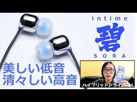 intime 碧(SORA)美しい低音・清々しい高音 ハイレゾ対応ハイブリッド型イヤホン!