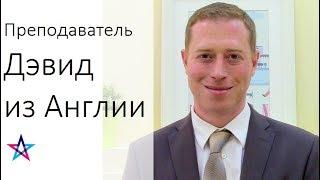 Дэвид из Великобритании - английский с носителем языка в Москве!