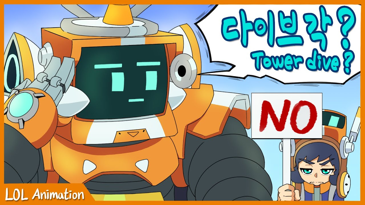 [롤 애니메이션] 다이브충 윌럼프 봇 / [LOL Animation] Dive troll Willump Bot