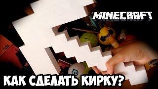 Как сделать кирку из Майнкрафта? - Урок #9