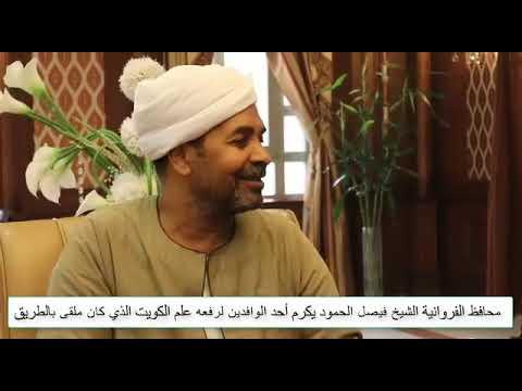 الشيخ فيصل الحمود يكرٌم ويكِرم أحد الوافدين بعد أن شاهده يرفع علم الكويت الذي كان ملقى بالطريق