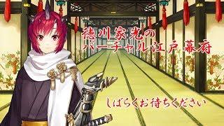 4月1日に配信した「徳川家光のバーチャル江戸幕府」のアーカイブです。
