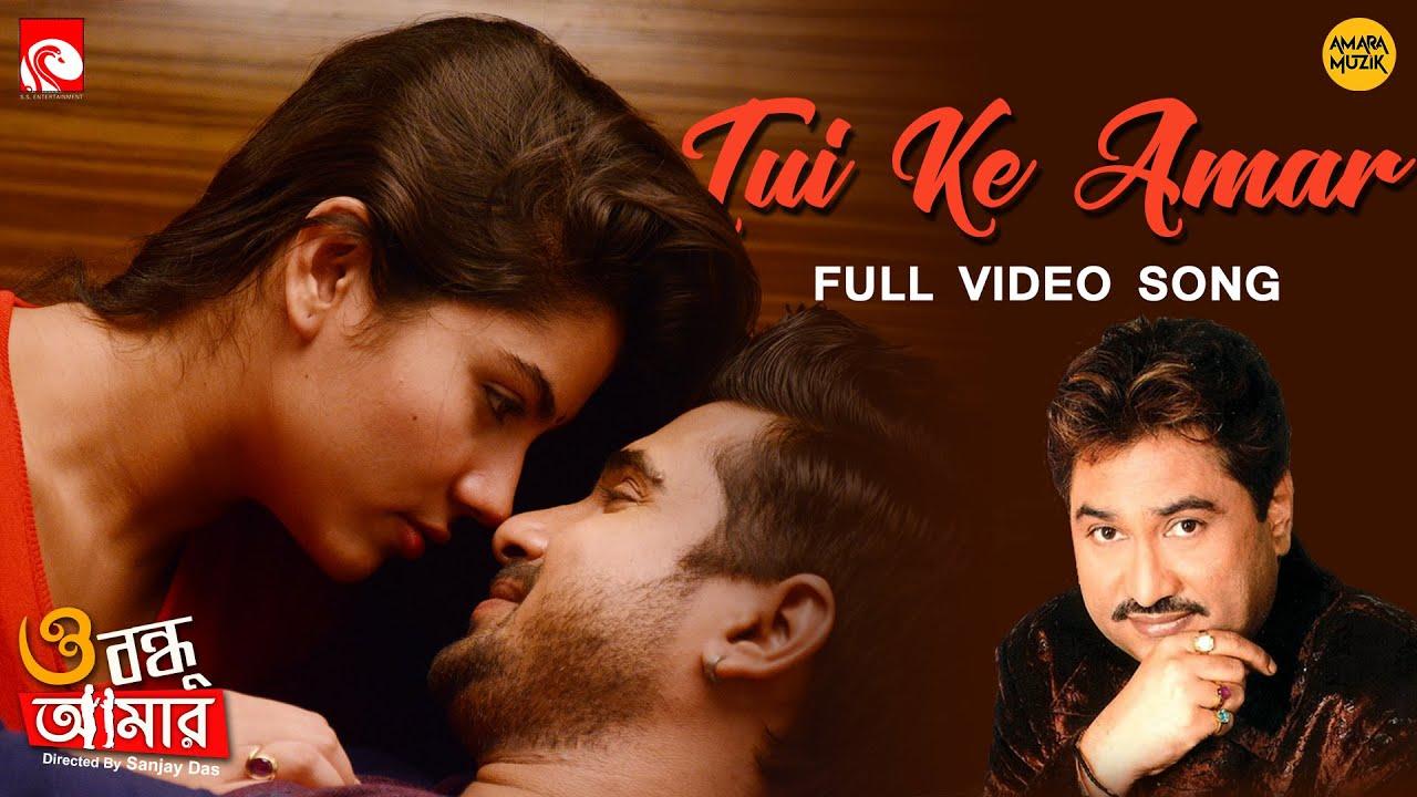 Tui Ke Amar  তুই কে আমার  Video Song | O Bandhu amar | Kumar Sanu | Palak Mucchal | Rittika | Mit