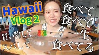 【とりちゃん♡】4年ぶりのハワイ旅 !vol.2!〜一生食べてるけどたまに買い物スパ編〜