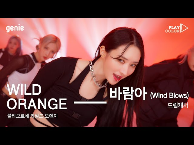 [PLAY COLOR] 드림캐쳐 (Dream Catcher) - 바람아 (Wind Blows)