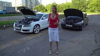 Старые ведра, большие понты. Ауди против БМВ. Audi vs BMW