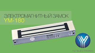 видео Электромагнитный замок Комплект 2+