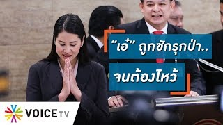 "Talking Thailand - ""ปารีณา"" ยกมือไหว้นักข่าว อย่าถามปมรุกป่า ทั้งที่กำลังแถลงว่าคนอื่นทุจริต"