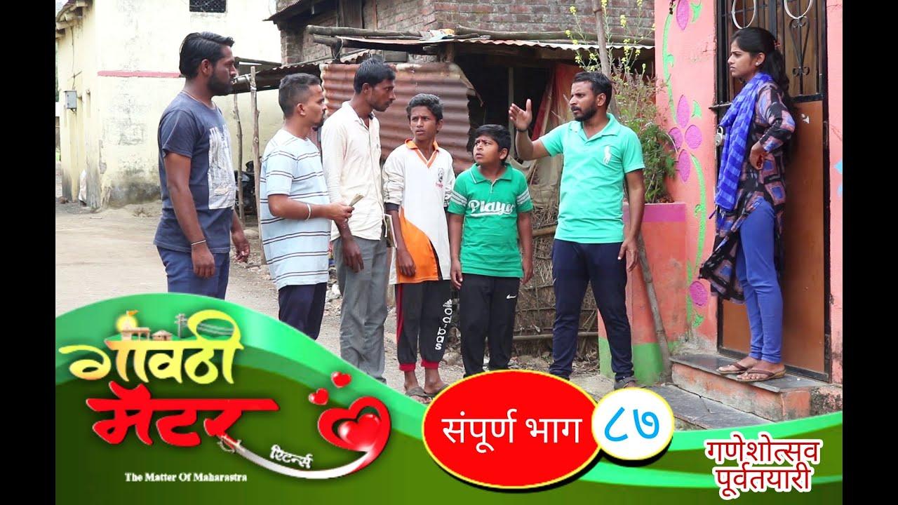 Download गावठी मॅटर    भाग #८७    Gavthi Matter    EP #87    Marathi Web Series 2021