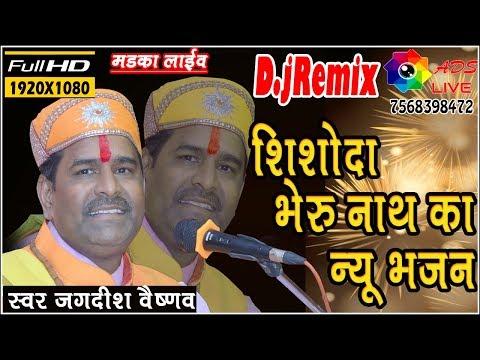 शिशोदा भेरू नाथ का एेसा भजन आपने कभी नही सुना होगा singer jagdish vaishnav
