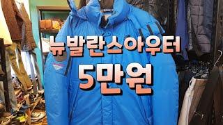 유튜브하는 50대 구제 아줌마 20.10.09오늘의신상…