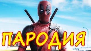 Фильм Дэдпул / Deadpool. Пародия на фильм и русский трейлер Дэдпул (2016)