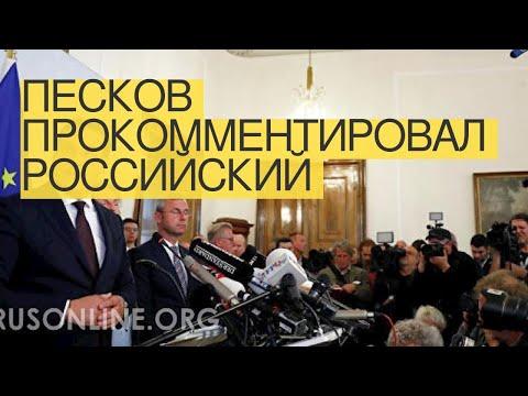 Песков прокомментировал «российский скандал» вАвстрии