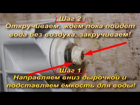 Как удалить воздух из радиатора отопления? Спустить воздух из батареи! Три разных крана Маевского!