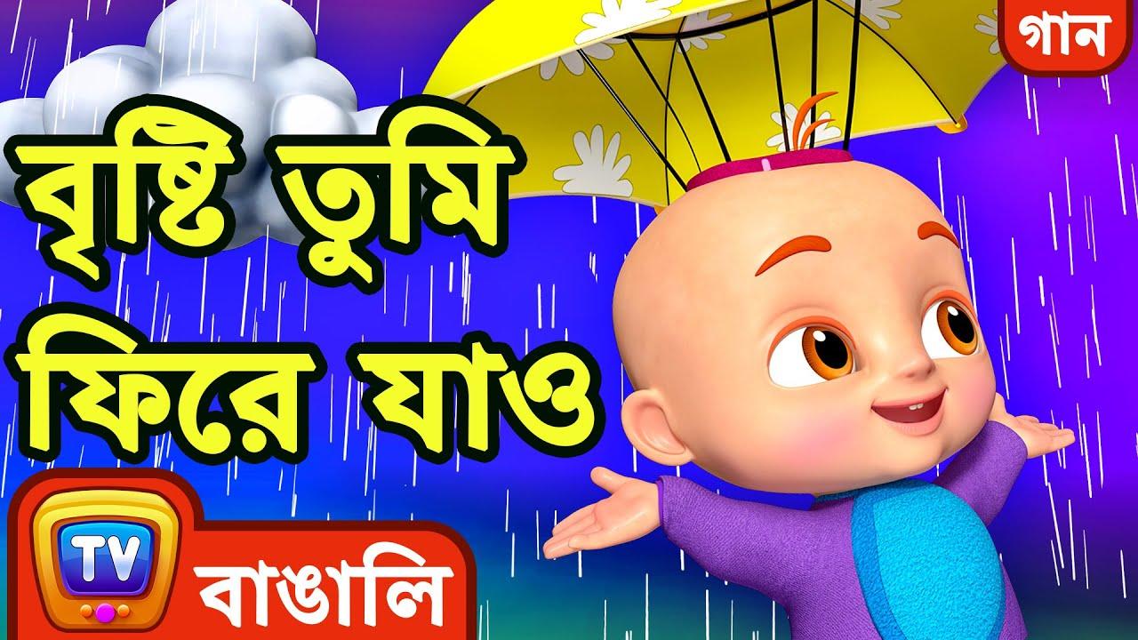 বৃষ্টি তুমি ফিরে যাও Rain Rain Go Away   Park Song   Bangla Rhymes For Children   ChuChu TV