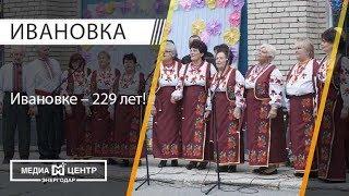 Жители  Ивановки дружно отметили День села