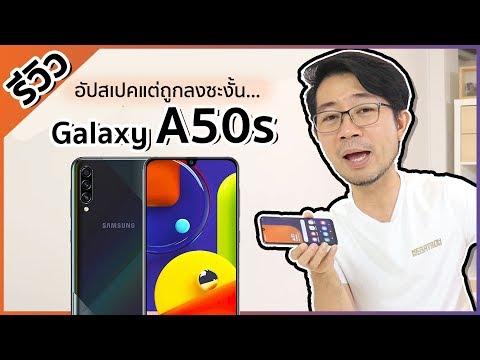 รีวิว Galaxy A50s อัปเสปค เพิ่มกล้อง ได้กันสั่น super steady แบบ Note 10 - วันที่ 04 Oct 2019