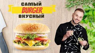 Как приготовить бургер | Влад Мицкевич | МастерШеф 8