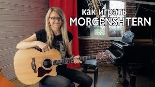 ТОП - 5 ПЕСЕН MORGENSHTERN/ Как играть на гитаре, разбор, аккорды