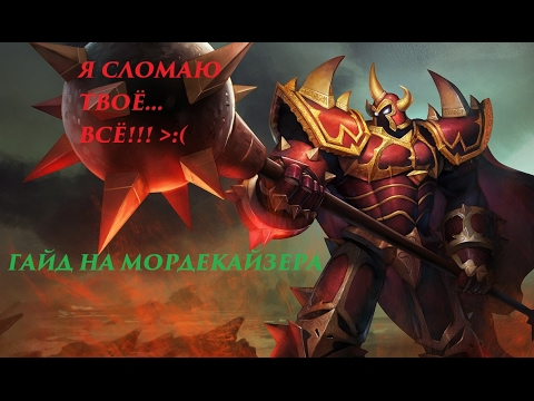 видео: league of legends Гайд на Мордекайзера