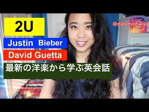 Dd Guetta ft Justin Bieber - 2U 最新の洋楽から学ぶ英会話(part.9