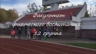 12 группа 2016 Физического Воспитания