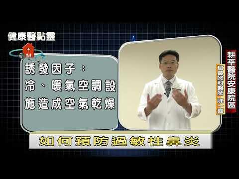 如何預防過敏性鼻炎_耳鼻喉陳一嘉醫師