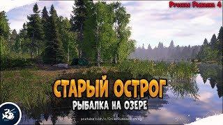 Рыбалка на озере Старый Острог Driler Русская Рыбалка 4