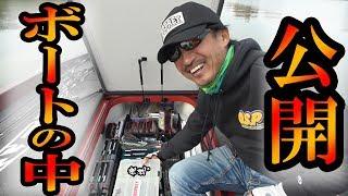 【世界のT.Namiki】バサクラ直前のボートの中身を大公開!