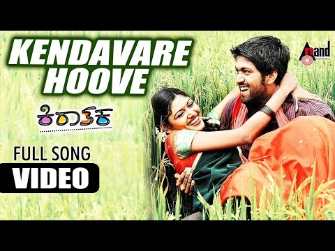 kiraathaka-|-kendavare-hoove-|-masterpiece-yash-|-oviya-|-v.manohar-|-kannada-video-songs