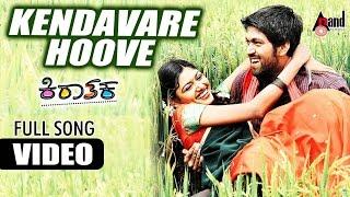 Kiraathaka | Kendavare Hoove | Masterpiece  Yash | Oviya | V.Manohar | Kannada Video Songs