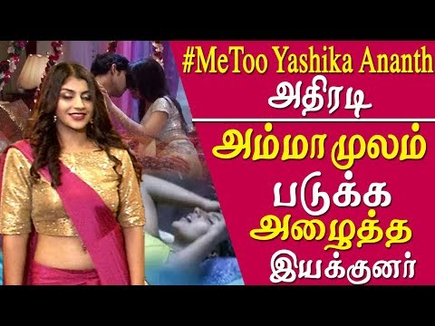 yashika aannand open talk on her me too - director called me to bed tamil news live    As The #MeToo movement gained momentum in tamilnadu, when Popular playback singer Chinmayi Sripaada came out openly and made an allegation on lyric writer vairamuthu, many celebrities like independent filmmaker leena manimekalai, and vijay tv anchor sriranjani and others are sharing their me too moments, today big boss fame yashika anand opendedup her bitter experience of me too  , she said a well known director called me to bed through my mother and she also told that she had a trouble from a police man here is the full speech of yashika anand on #Metoo      #Metoo, me too,  yashika aannand, mee too tamil, yashica, Yashika  me too,     tamil news today    For More tamil news, tamil news today, latest tamil news, kollywood news, kollywood tamil news Please Subscribe to red pix 24x7 https://goo.gl/bzRyDm  #kollywoodnews sun tv news sun news live sun news  red pix 24x7 is online tv news channel and a free online tv
